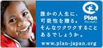 プランジャパン