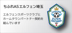 ちふれASエルフェン埼玉